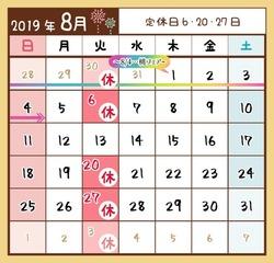 ★☆8月のカレンダー☆★