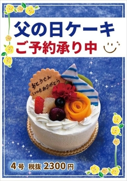 ★☆父の日ケーキご予約承り中☆★