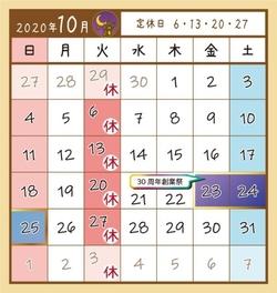 ★☆10月のカレンダー☆★