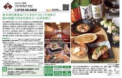 ◆乾杯MENU◆泉大津の宴会は「フジタカナスビ」で決まり!