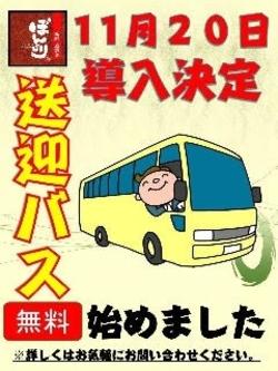★送迎バス導入~!!★
