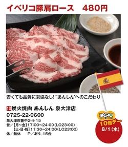 7/27号ぱどナビに掲載されました!!