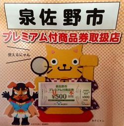 ◆キャッシュレス・消費者還元対象店です◆