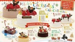 ★Xmas当日もケーキ販売★