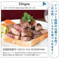 インパクト抜群の山盛りお肉♪このお肉・・・いくらでも食べられます♪