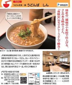 1/31発行SWing【麺特集】に掲載されました!