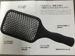 【パドルブラシ】☆復元ドライヤーのテクノロジーから生まれたブラシ☆