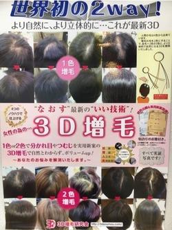【3D増毛のご紹介】