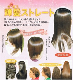 【秋~冬がやってくる!!】クセのついた髪をキラキラサラサラの髪にしませんか?
