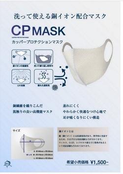 CP MASK(カッパープロテクションマスク)を販売しております!