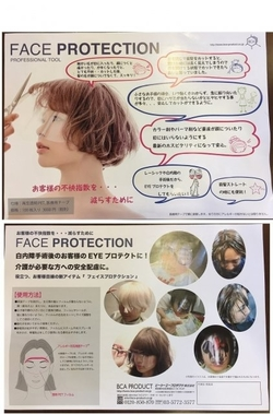 FACE PROTECTION【コロナの対策にも】