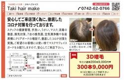 【地域情報誌ぱど】の広告内にもコロナなどの感染症に関する対策などを載せております