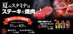 ☆松牛 夏のステーキ&焼肉祭☆