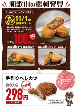 11/1 販売スタート 岩出コロッケ誕生!