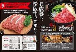 ステーキ・しゃぶしゃぶ・すき焼きフェア開催中
