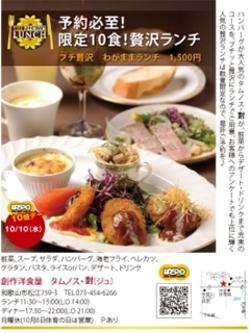 9/28号ぱどなびマガジンに掲載されました。
