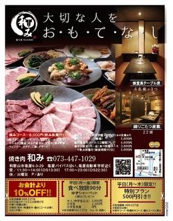 2/28号ぱどナビマガジンに掲載されます