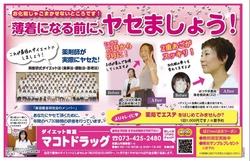 3/29号ぱどナビマガジンに掲載されました
