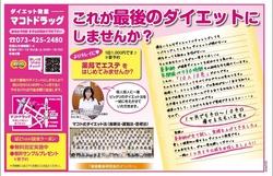 4/26号ぱどナビマガジンに掲載されました
