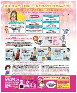6/28号ぱどナビマガジンに掲載されました