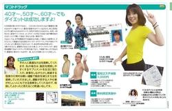 11/29号ぱどナビマガジンに掲載されています☆