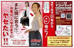 1/31号ぱどナビマガジンに掲載されています♪