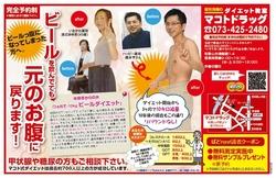 8/29号ぱどナビマガジンに掲載されています!