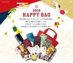 ハッピーが詰まったタリーズの福袋 「2019 Happy Bag」