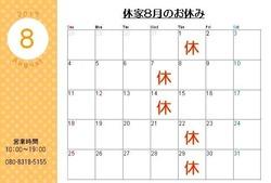 8/15 台風のためお休み頂きます