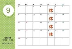 9/13(金)14(土)15(日)16(月)空き目安