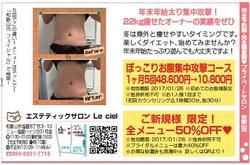 年末年始太り集中攻撃!☆22kg痩せたオーナーの実績をぜひ