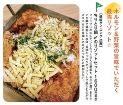 ホルモン&野菜の旨味でいただく最強リゾット☆