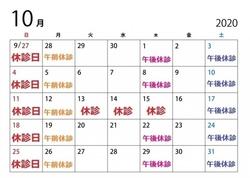 【10月の診療案内】