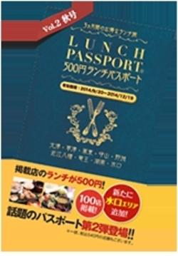 出ました!ランチパスポート