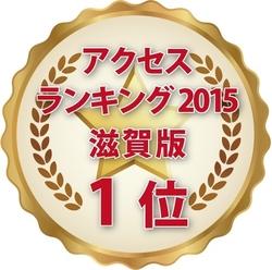 「おでかけmoa」2月号掲載 & HPアクセス数1位に感謝です と2月のお休みのお知らせです。