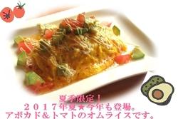 夏季限定!!アボカド&トマトのオムライスセット!