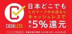 10月1日より増税に伴い価格変更になります。
