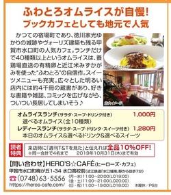 9/28の京都新聞折り込み週刊T&Tに掲載!