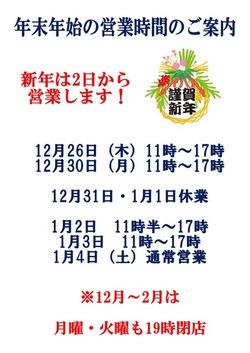 新年は1月2日より営業いたします!