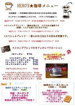 ストロングブレンド・スペシャルブレンド珈琲★新登場!