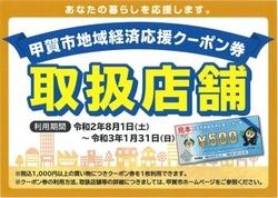 甲賀市経済応援クーポン券がつかえます!