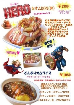 2月のヒーローズ☆カフェは!