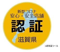 「みんなでつくる滋賀県安心・安全店舗認証制度」滋賀県認定店舗です。