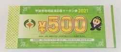甲賀市プレミアム商品券使えます!