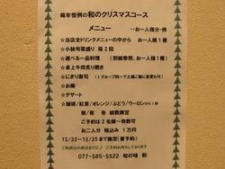 恒例の【和のクリスマスコース】ご予約受付中!